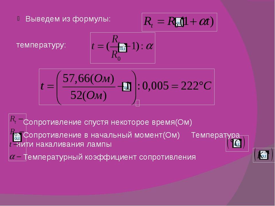 Выведем из формулы: температуру: Сопротивление спустя некоторое время(Ом) Соп...
