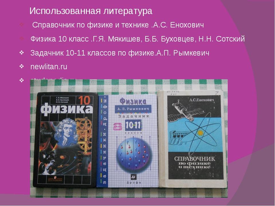 Использованная литература Справочник по физике и технике .А.С. Енохович Физи...