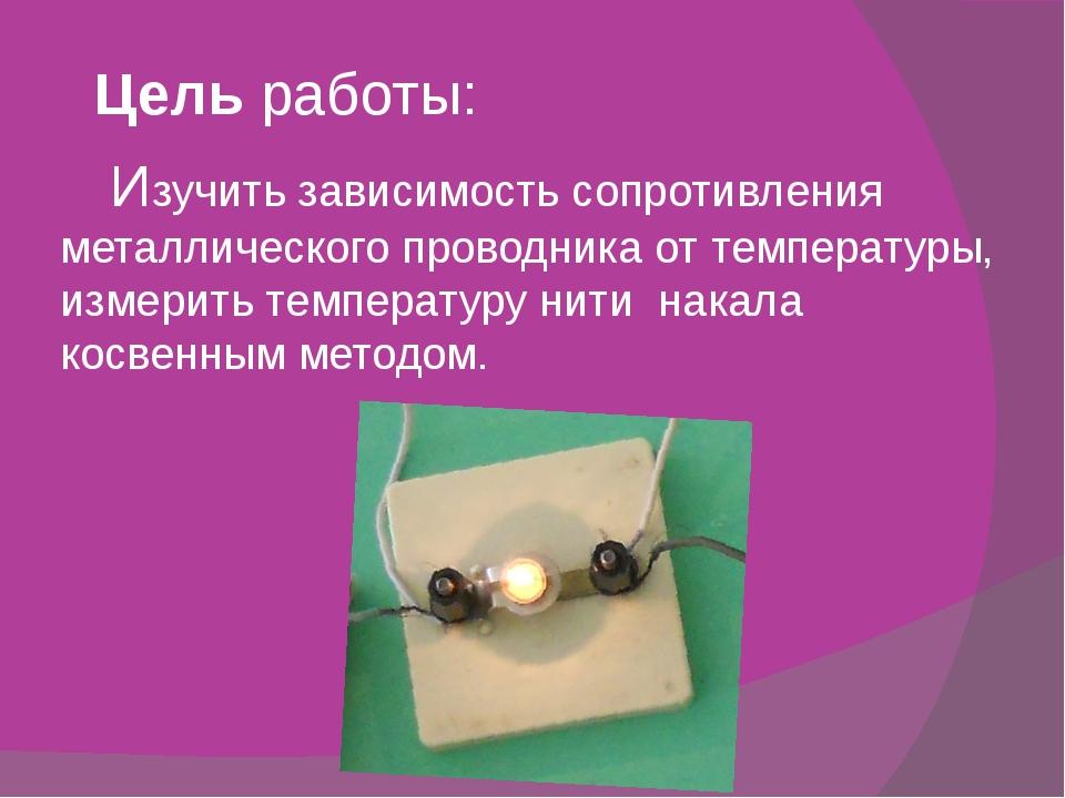 Цель работы: Изучить зависимость сопротивления металлического проводника от...