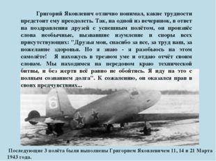 Григорий Яковлевич отлично понимал, какие трудности предстоит ему преодолеть