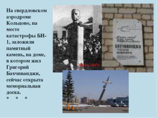 На свердловском аэродроме Кольцово, на месте катастрофы БИ-1, заложили памятн