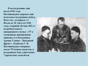 В последующие дни июля 1941 года Бахчиванджи одержал ещё несколько воздушных