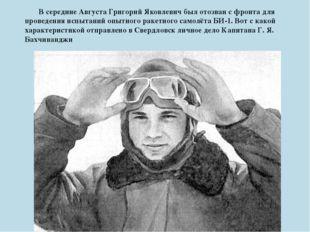 В середине Августа Григорий Яковлевич был отозван с фронта для проведения ис