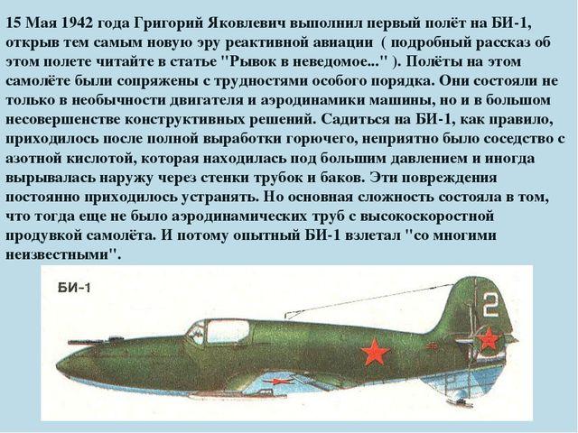 15 Мая 1942 года Григорий Яковлевич выполнил первый полёт на БИ-1, открыв тем...