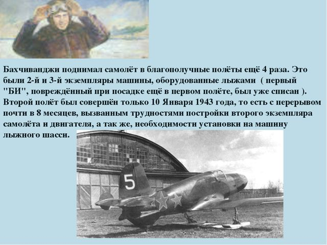 Бахчиванджи поднимал самолёт в благополучные полёты ещё 4 раза. Это были 2-й...