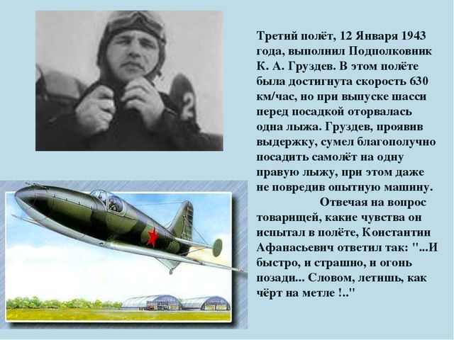 Третий полёт, 12 Января 1943 года, выполнил Подполковник К. А. Груздев. В это...