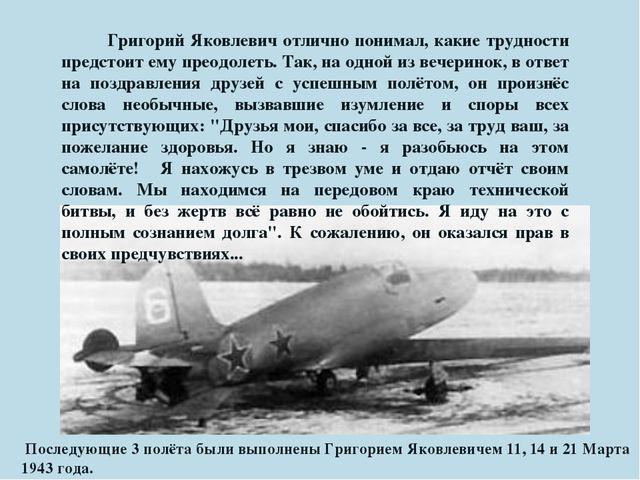 Григорий Яковлевич отлично понимал, какие трудности предстоит ему преодолеть...