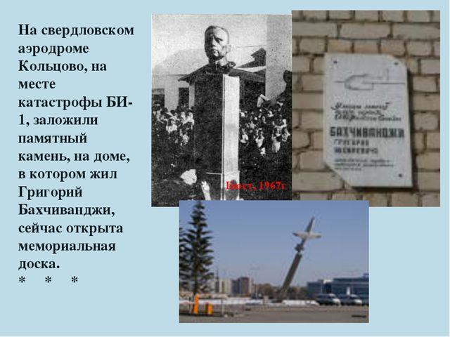 На свердловском аэродроме Кольцово, на месте катастрофы БИ-1, заложили памятн...