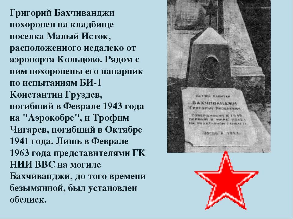 Григорий Бахчиванджи похоронен на кладбище поселка Малый Исток, расположенног...