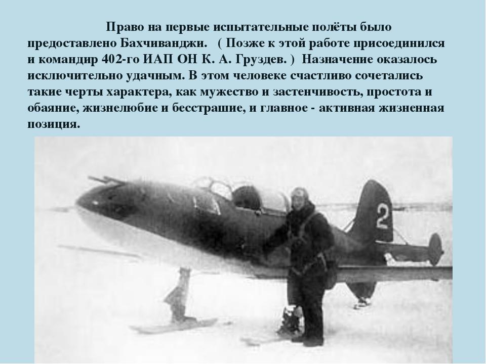 Право на первые испытательные полёты было предоставлено Бахчиванджи.  ( Поз...