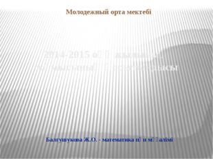 2014-2015 оқү жылының жұмысының қорытындысы Молодежный орта мектебі Балгушуко