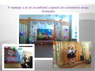 9- мамырға және ассамблеяға арналған салтанатты залды безендіру