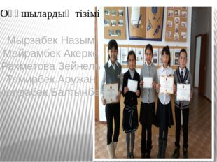 Оқүшылардың тізімі Мырзабек Назым Мейрамбек Акерке Рахметова Зейнель Темирбек