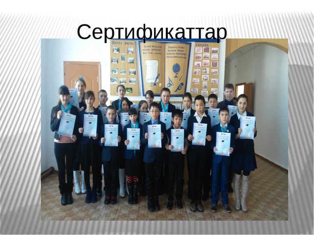 Сертификаттар