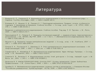 Безручко Б. П., Смирнов Д. А. Математическое моделирование и хаотические врем