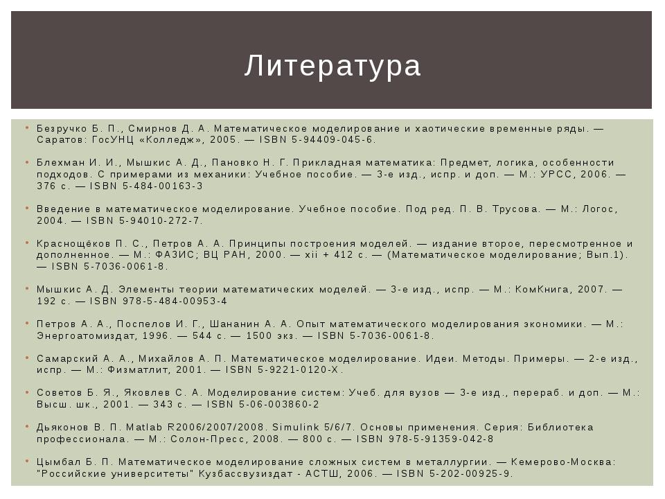 Безручко Б. П., Смирнов Д. А. Математическое моделирование и хаотические врем...