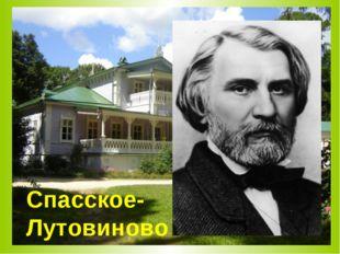 Спасское-Лутовиново