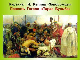 Картина И. Репина «Запорожцы» Повесть Гоголя «Тарас Бульба»