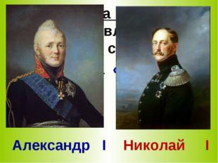 Какие два русских царя являются героями сказа Н.С. Лескова «Левша» Александр