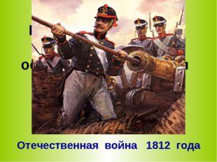 Какое историческое событие лежит в основе стихотворения М.Ю.Лермонтова «Бород