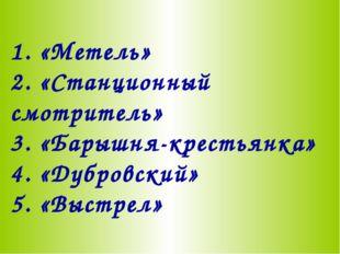1. «Метель» 2. «Станционный смотритель» 3. «Барышня-крестьянка» 4. «Дубровски