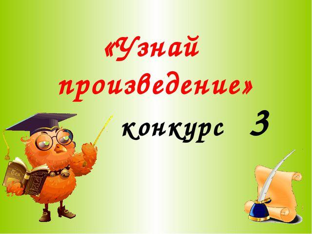 «Узнай произведение» конкурс 3