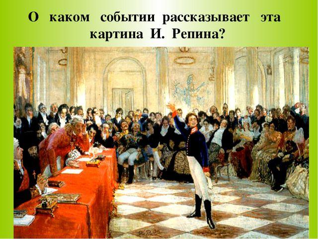 О каком событии рассказывает эта картина И. Репина?