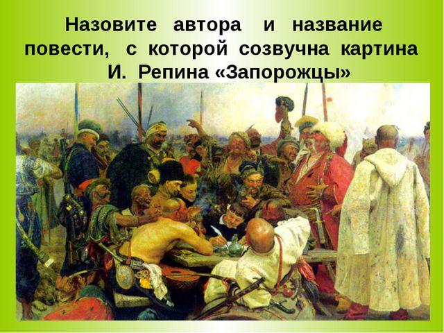 Назовите автора и название повести, с которой созвучна картина И. Репина «Зап...