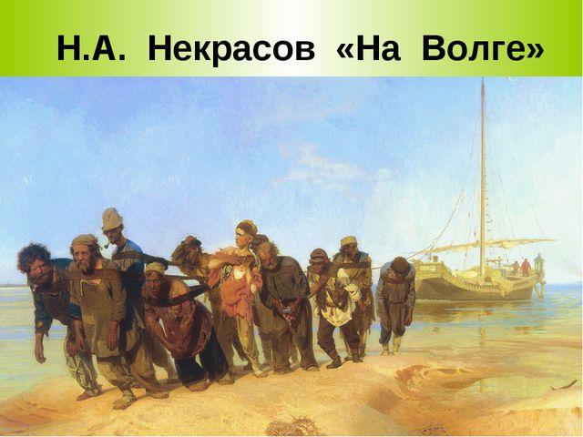 Н.А. Некрасов «На Волге»
