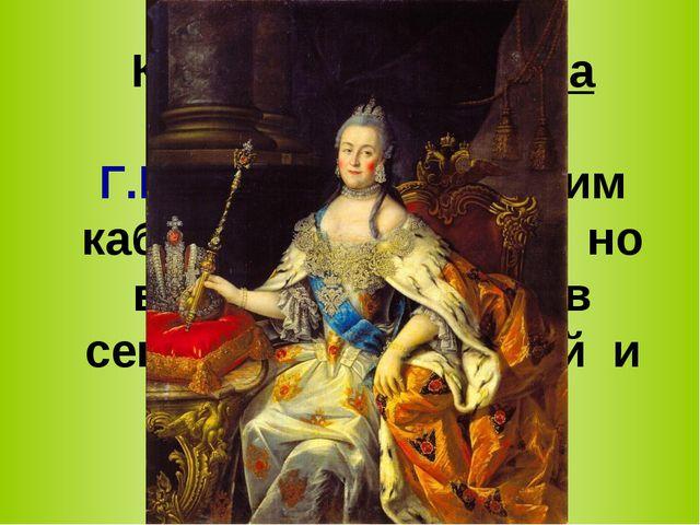 Какая императрица сделала Г.Р. Державина своим кабинет-секретарём, но вскоре...