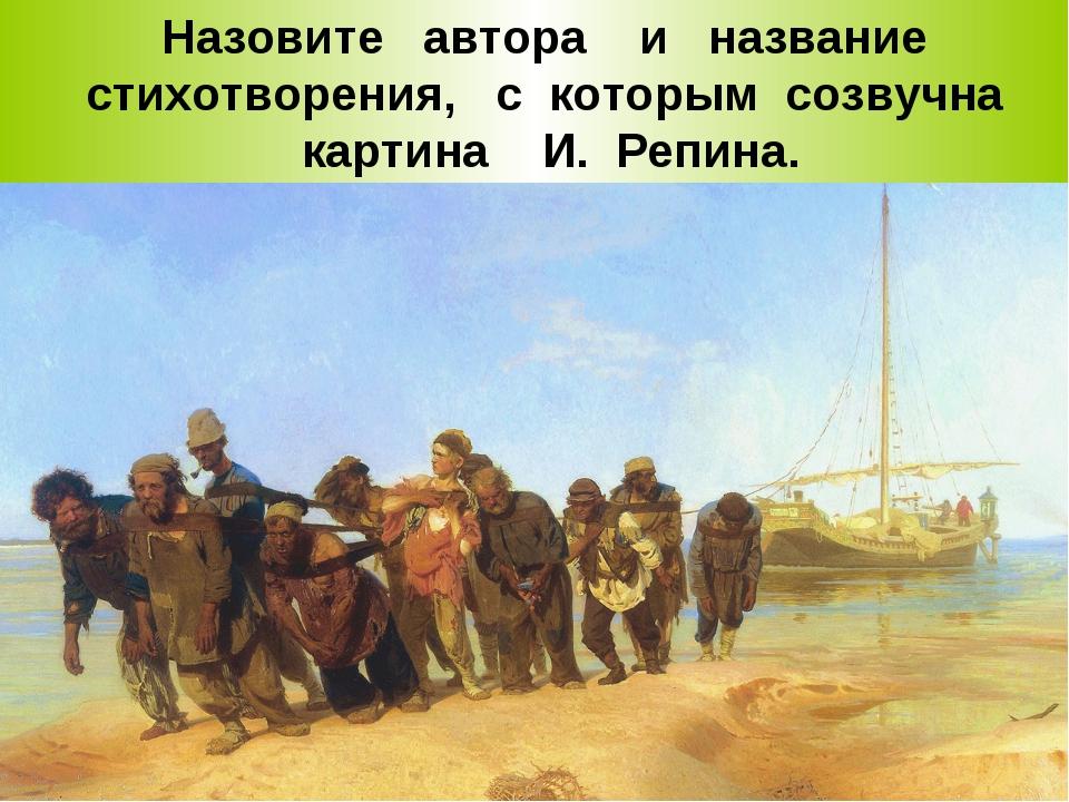 Назовите автора и название стихотворения, с которым созвучна картина И. Репина.
