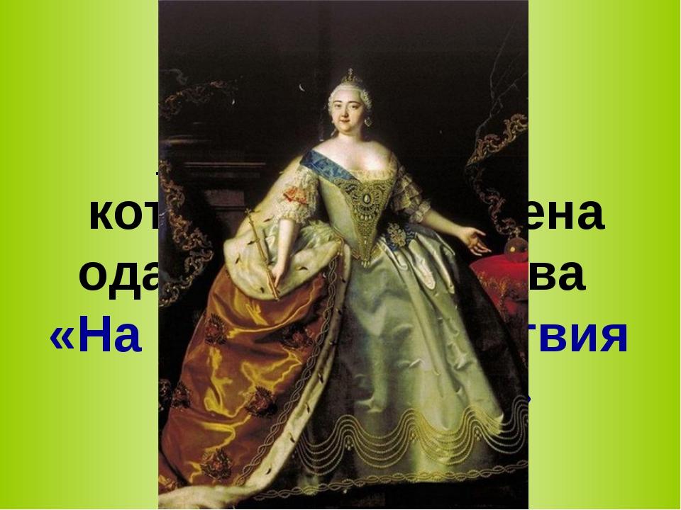 Назовите имя императрицы, которой посвящена ода М. Ломоносова «На день восшес...