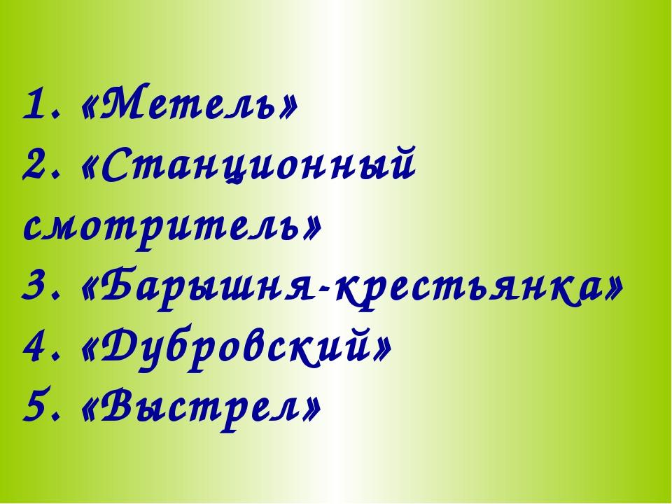 1. «Метель» 2. «Станционный смотритель» 3. «Барышня-крестьянка» 4. «Дубровски...