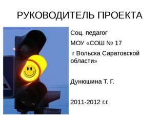 РУКОВОДИТЕЛЬ ПРОЕКТА Соц. педагог МОУ «СОШ № 17 г Вольска Саратовской области