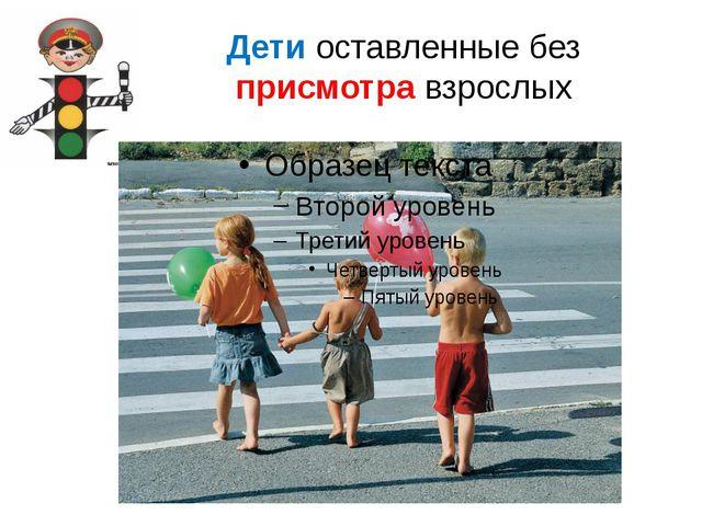 Дети оставленные без присмотра взрослых