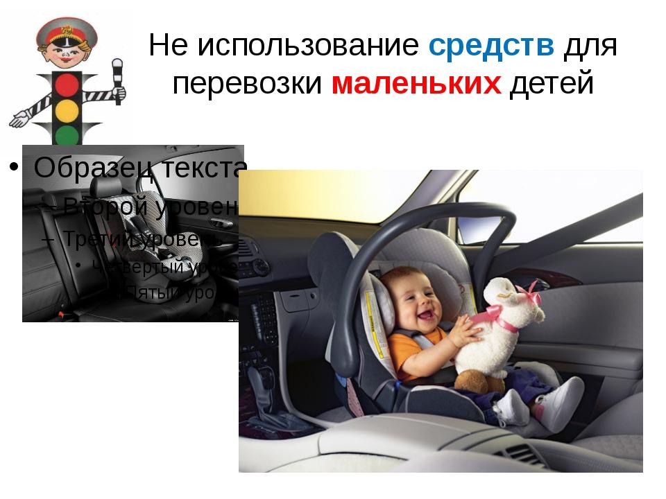 Не использование средств для перевозки маленьких детей