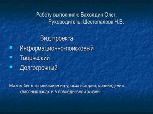 Работу выполнили: Бахолдин Олег. Руководитель: Шестопалова Н.В. Вид проекта.