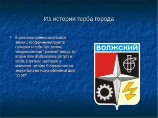 Из истории герба города В советские времена выпускался значок с изображением
