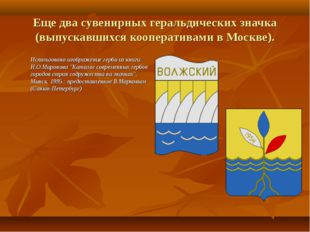 Еще два сувенирных геральдических значка (выпускавшихся кооперативами в Москв