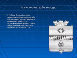Из истории герба города В 2006 году Виктором Киселевым предложена новая верси