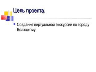 Цель проекта. Создание виртуальной экскурсии по городу Волжскому.