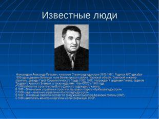 Известные люди  Александров Александр Петрович, начальник Сталинградгидростр
