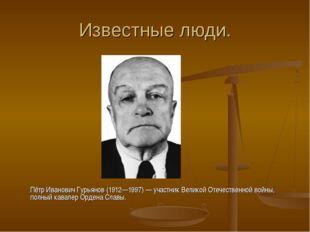 Известные люди. Пётр Иванович Гурьянов(1912—1997)— участник Великой Отечес