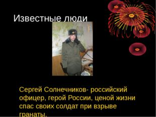 Известные люди Сергей Солнечников- российский офицер, герой России, ценой жи