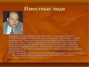 Известные люди Президент группы компаний «Русское золото» Александр Петрович