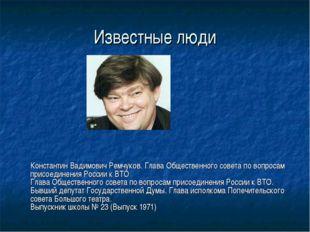 Известные люди Константин Вадимович Ремчуков. Глава Общественного совета по