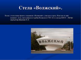 Стела «Волжский». Белая стела в виде флага с надписью «Волжский» у въезда в г