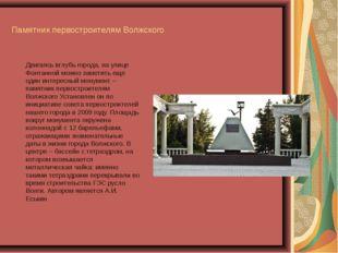 Памятник первостроителям Волжского Двигаясь вглубь города, наулице Фонтанно