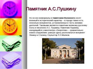 Памятник А.С.Пушкину Но не все мемориалы ипамятники Волжскогоносят военный