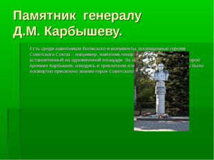 Памятник генералу Д.М. Карбышеву. Есть среди памятников Волжского и монумент